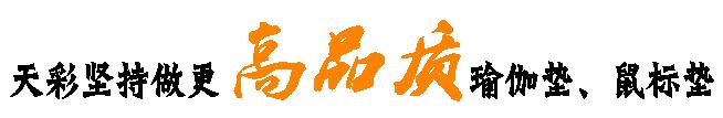 安徽天彩坚持做更高品质的万博体育手机版垫、鼠标垫